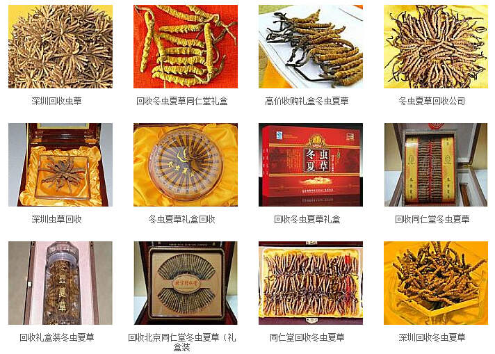 回收冬虫夏草礼盒北京东城
