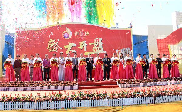 上海楼盘开盘仪式活动策划公司图片