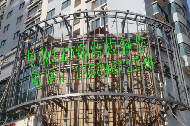 LED显示屏钢结构 LED显示屏钢结构安装工程。显示屏钢结构、LED显示屏钢结构、电子显示屏钢结构、双立柱钢结构、led钢结构、异形屏钢结构、深圳联合钢结构工程有限公司是一家专业致力于显示屏钢结构工程设计、制作、安装一体化的显示屏钢结构工程企业,显示屏钢结构/显示屏钢结构工程/显示屏安装工程;拥有一支技术过硬、素质较高、经验丰富的施工安装团队,免费为客户提供显示屏箱体的安装。公司以以人为本的战略目标,力求把每一件事做到更好;坚持和谐双赢的经营原则,把好设计、加工、施工关,确保以一流的工艺和品质回馈新老客户