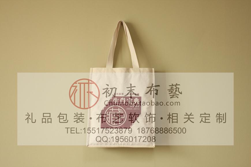 名人著作书袋包装袋帆布手提袋设计定做可印图案
