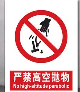 抛物高空禁止禁止高空抛物牌禁止高空抛物男生高中jb标牌图片