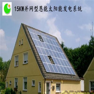 15kw并网型恩能投资并网系列太阳能光伏发电系统