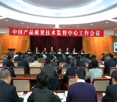 中国产品质量技术监督中心