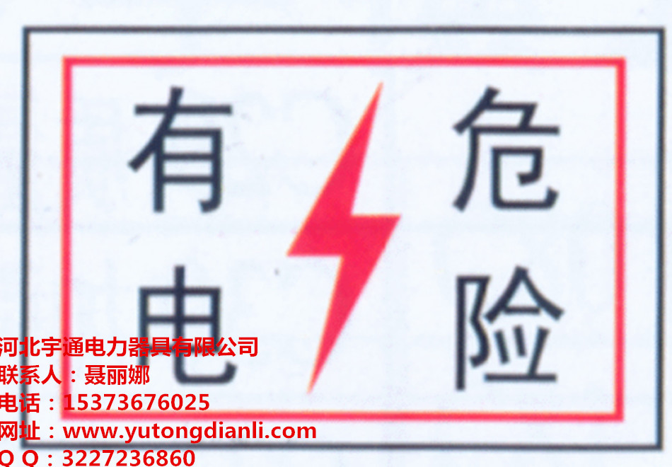 电力安全警示 标识 有电危险当心触电 标示 牌配图片