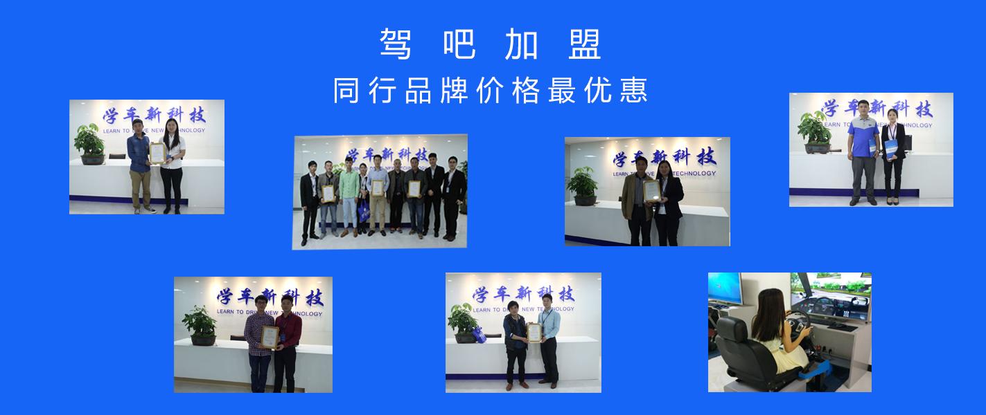 深圳学车新电子科技必威体育娱乐app广州分公司