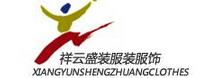 北京祥云盛裝服裝服飾有限公司Logo