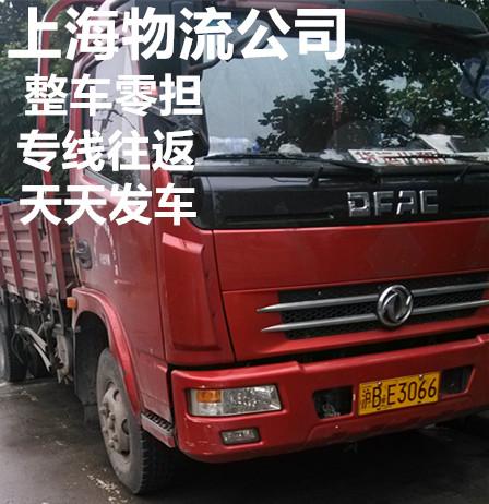 上海到龙岩整车物流自备货车天天发车