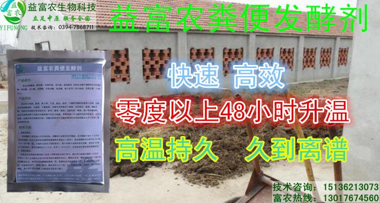 全国服务:186-3821-5840 135-9256-3755 在线Q-Q:102-3657-247 技术Q: 7815-779-60 公司网-址:http://www.9em8.com/ 淘-宝选购:http://shop113236967.taobao.com/ (益加益生物科技) 地--址:河南省郑州市东风路与文化路交叉口向南500恒大名都 本公司还批发:秸秆发酵剂、饲料发酵剂、粪便发酵剂、豆渣发酵剂、豆腐渣发酵剂、潲水发酵剂、EM菌种、发酵床菌种、种植菌种、水产菌种、生物消毒除臭菌液、综合EM