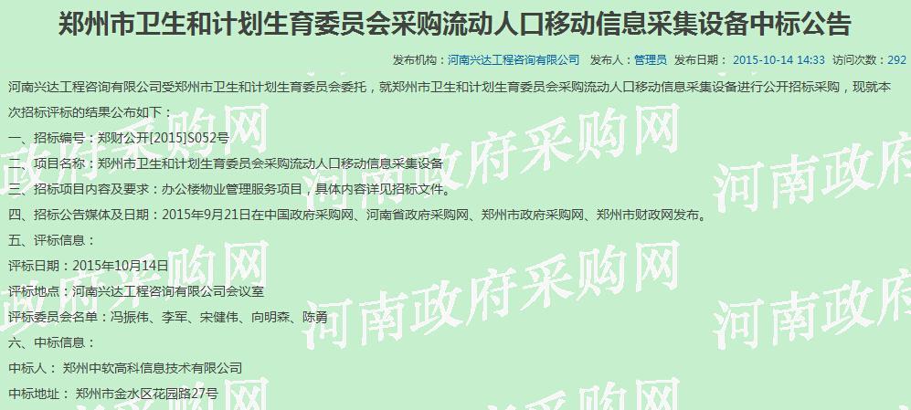 流动人口信息采集软件_光明新区潘昕编软件管理流动人口 建数据库抓嫌疑人