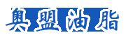 淄博奥盟油脂有限公司Logo