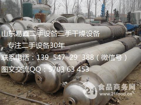 淀粉厂设备24二手进口格兰特三效蒸发器