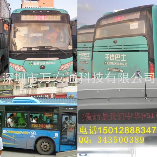 公交车led线路屏,路牌照片