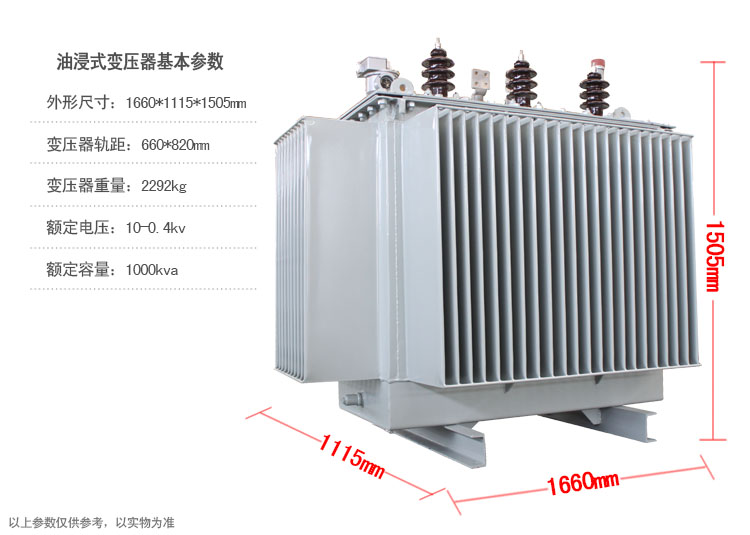 油浸式节能变压器 s11 s10 s9 油变 河南 郑州 变