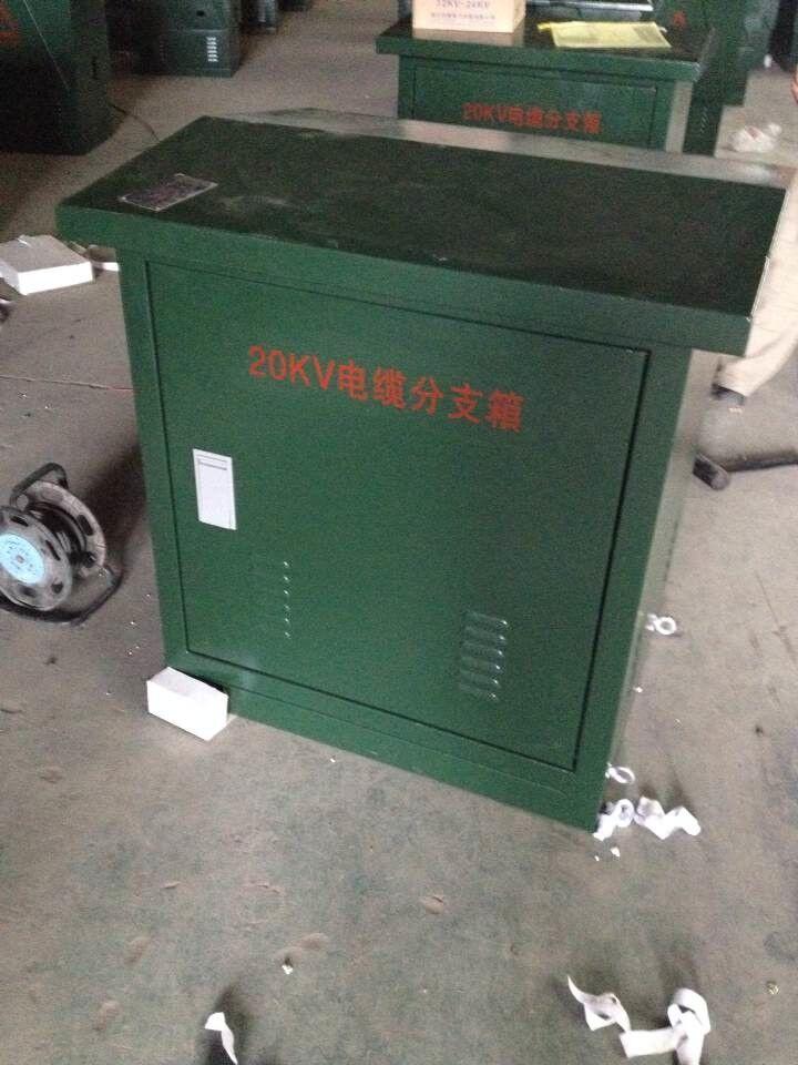 DFW型电缆分支箱