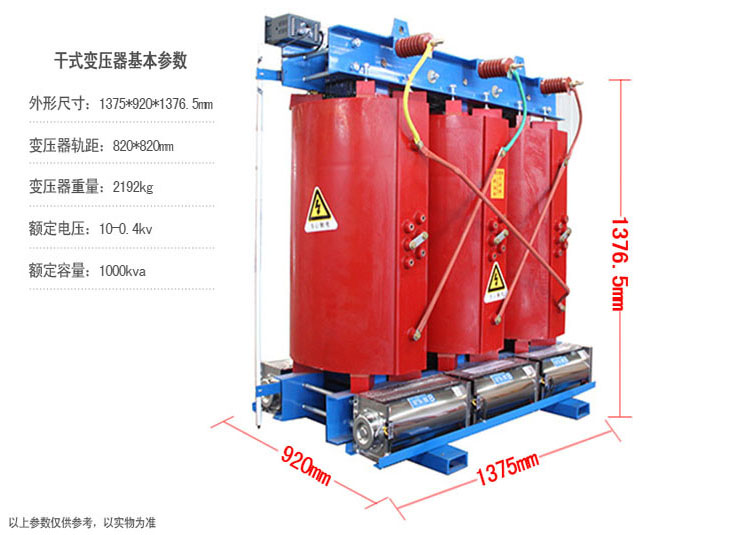 山西SCB10-800干式变压器厂家,SCB10变压器价格