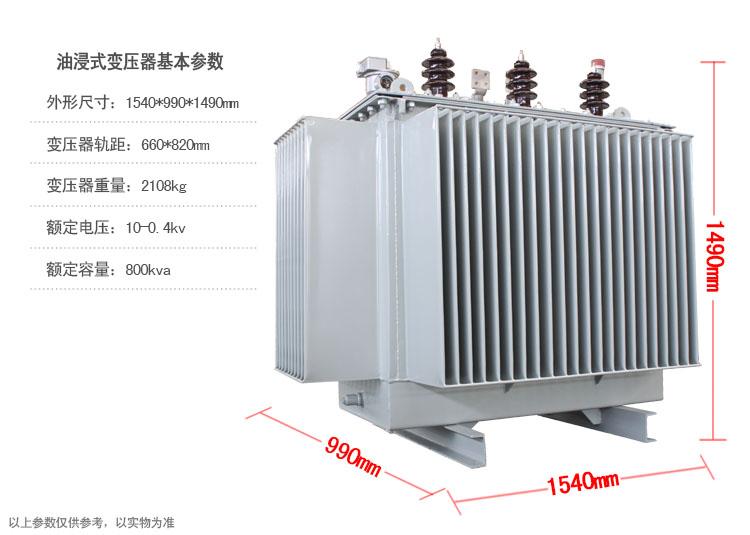 S13型2500KVA全密封山西油浸式电力变压器/配电变压器