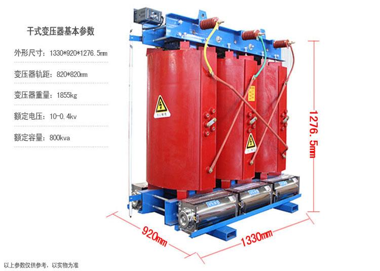 山西大同干式变压器直销SCB10-800干式变压器