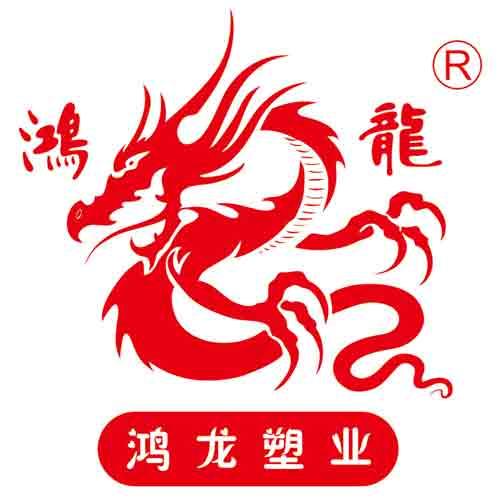 浙江永康鸿龙塑料厂Logo