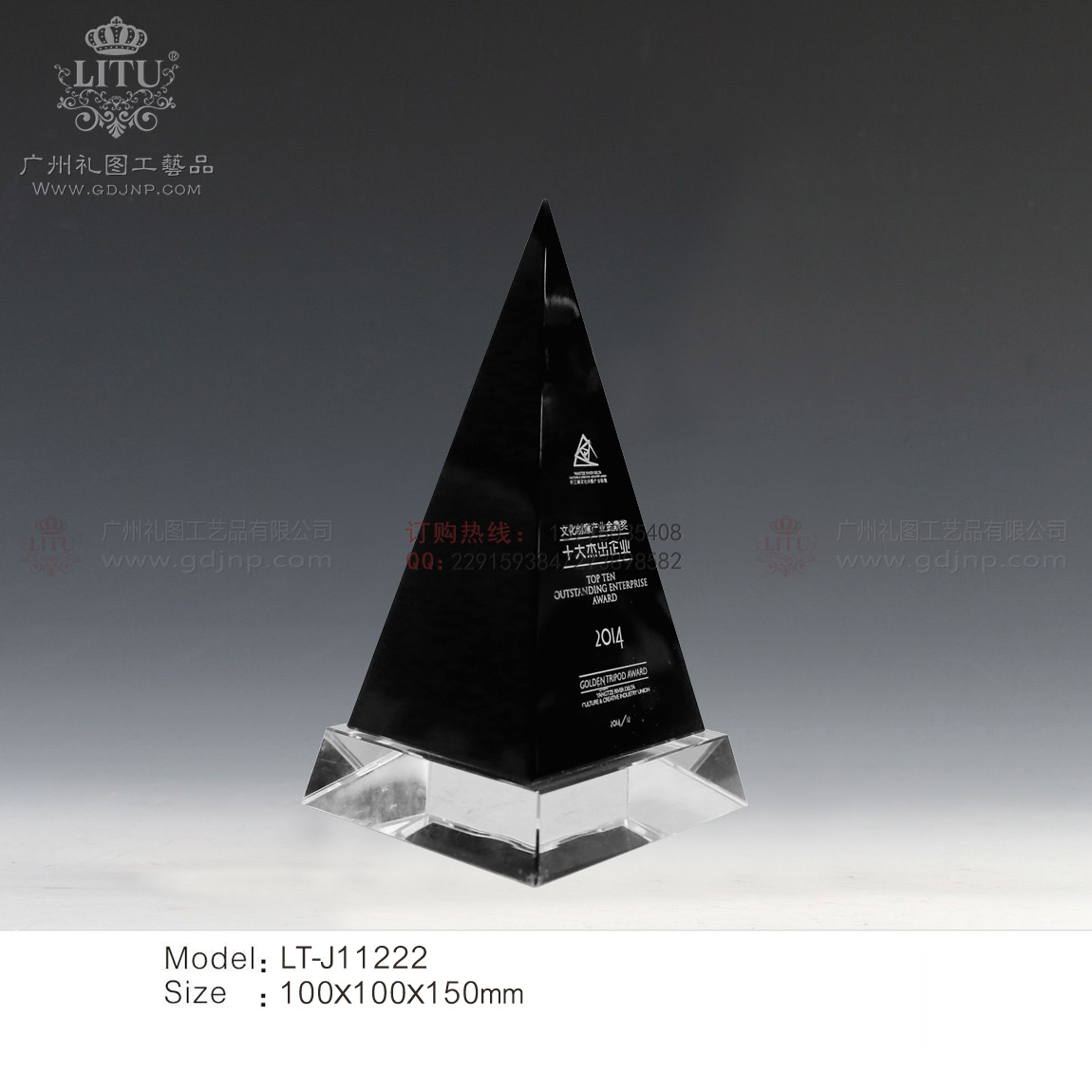 黑水晶金字塔形奖杯