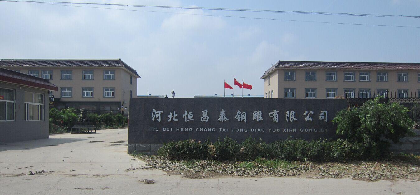 河北恒昌泰铜雕有限公司