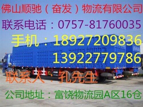 乐从货运到重庆货运专线_物流家具_专线物流家具行业莱芜图片