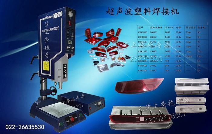 超声波焊接机会焊接不稳定,为什么?
