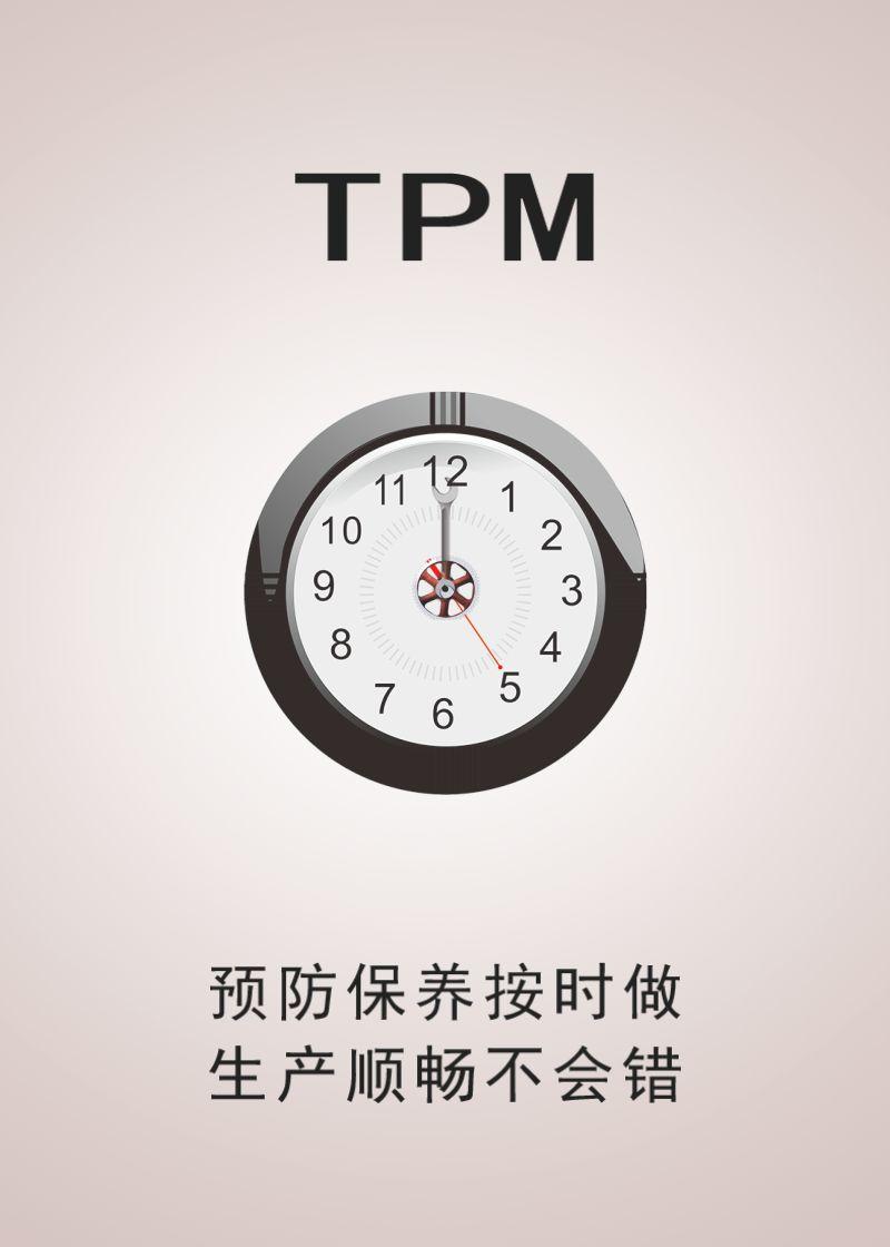 TPM之自主维护实战训练营_AM管理_设备维护