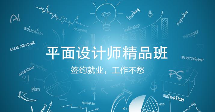 上海广告设计培训,黄浦平面设计培训学校,超强教育专家