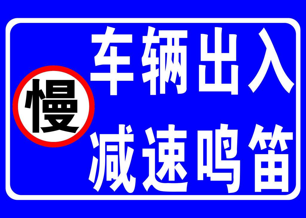 铝反光限速标志牌-天津专营