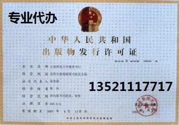 出版物经营许可证*图书零售审批-北京图书零售