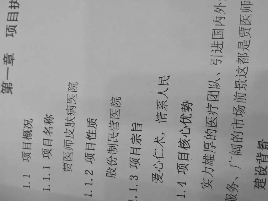 桃花恋 间奏 谱子