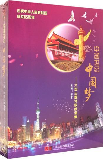 中国世纪中国梦--大型主题诗歌朗诵集(8cd 书)