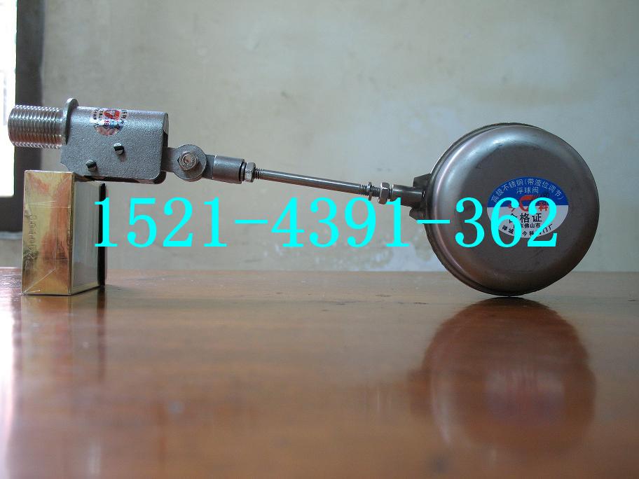 4分双杠杆扁形式不锈钢浮球阀 可调式水位控制阀 全自动水位控制阀