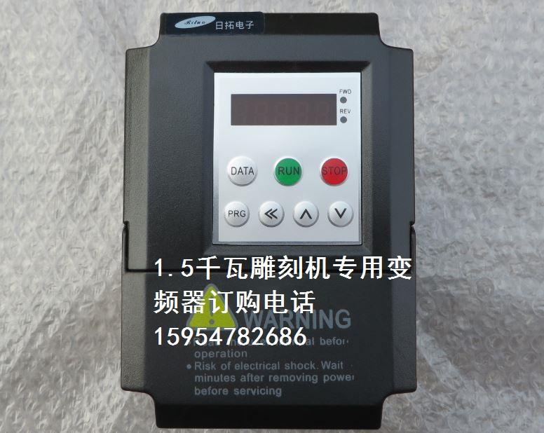 日拓电子1.5千瓦变频器 HL3000-4015-T变频器 日拓电子变频器 日拓变频器价格 HL3000-4015-T 1.5千瓦380伏雕刻机主轴专用变频器,1500瓦千瓦雕刻机专用变频器,可以供给800瓦和1500瓦电主轴的调频变速的功能,型号是HL3000-4015-T的,还有一款1.5千瓦220伏的,都是保证原装全新的,免费质保一年,终身维护!  技术特点: 1、允许20%的电压波动,能承受瞬间200%的冲击电流,适应中国电网和工况。 2、输出电流平稳,抑制能力强,负载波动,保证机器正常运行 3、