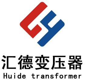 山东汇德变压器制造有限公司Logo