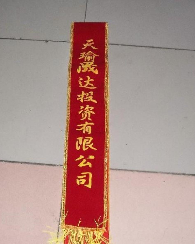 小学生升旗手绶带