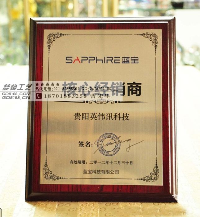 上海木质奖牌定做,优秀经销商奖牌,高档授权奖牌