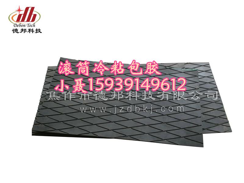 菱形花纹包胶板