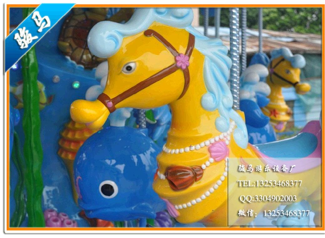 供应新款造型转马系列海洋动物造型转马