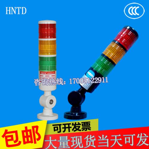 hntd三色多层警示灯筒式加蜂鸣机床指示灯频闪警示灯