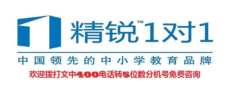 ●上海宝山区高三数学寒假班电话?精锐教育在