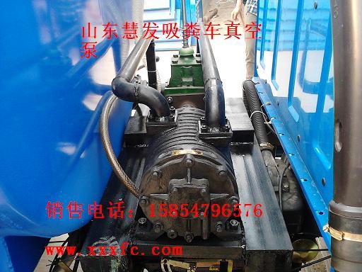 山西朔州三轮吸粪车真空泵价格图片新款真空泵