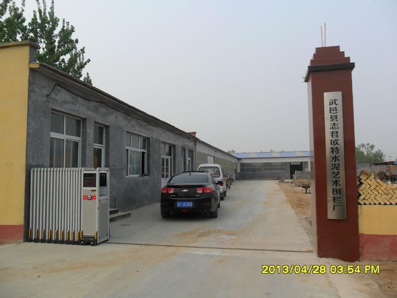 武邑县志君欧特水泥艺术围栏厂