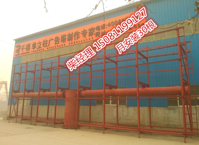 4000平米单立柱广告塔(擎天柱广告牌)制作实体厂房