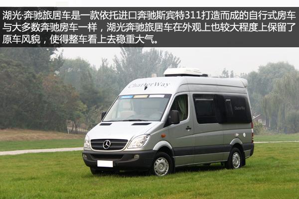2015年国产奔驰房车,小型拖挂式房车