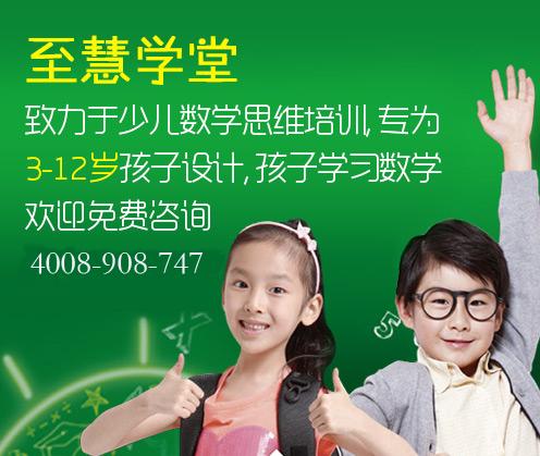 上海至慧学堂有哪些奥数培训学校?所有校区电话地址
