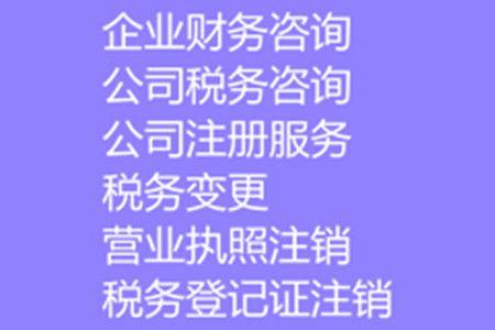 昌平区注销公司流程-企业被吊销后果
