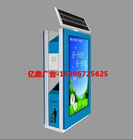 亿鼎太阳能广告垃圾箱定制厂家