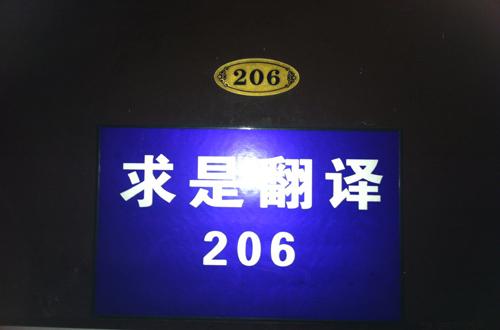 杭州体检表护照翻译,武林门杭州求是翻译盖章