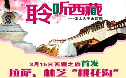 重庆到西藏,日喀则,林芝桃花节10日旅游报价